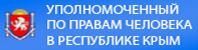 Уполномоченный по правам человека в Республике Крым